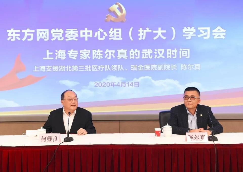 中心组(扩大)学习:上海专家陈尔真讲述他的武汉时间